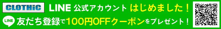 CLOTHiCのLINE公式アカウントはじめました!友達登録で100円OFFクーポンをプレゼント!