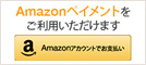 Amazonアカウントでお支払い
