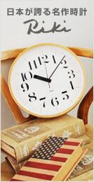 日本が誇る名作時計
