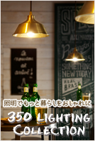 350 LIGHTING COLLECTION