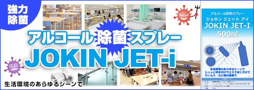 アルコール除菌スプレー 高濃度75vol%以上 日本製 JOKIN JET-i