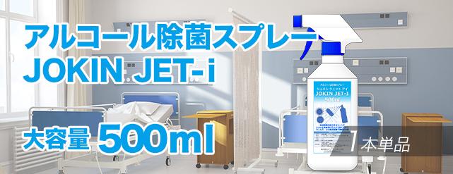アルコール除菌スプレー 高濃度75vol%以上 日本製 JOKIN JET-e 広範囲業務用