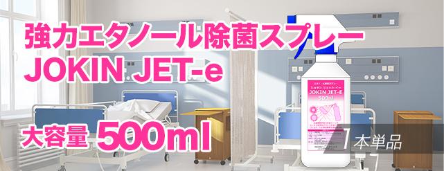 エタノール除菌スプレー 高濃度75vol%以上 日本製 JOKIN JET-e 広範囲業務用